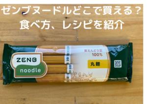 豆100%のゼンブヌードルはどこで買える?販売店や食べ方(レシピ)を紹介。