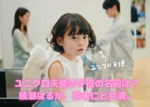 ユニクロ天使の子役の名前は?綾瀬はるか&鈴木仁と共演の女の子がかわいい!