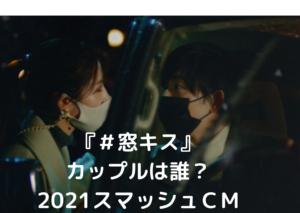 2021【smash.(スマッシュ)】CMのマスクで窓キスしてる俳優はカップルは誰?