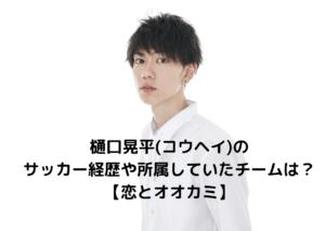 樋口晃平(コウヘイ)のサッカー経歴や所属チームまとめ。【恋とオオカミ】に出演。