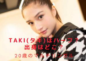 【オオカミ】出演のTaki(タキ)はハーフ?国籍は?マルチリンガルの20歳は恋に積極的!