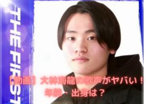 【動画】大林海龍の歌声が中毒性のあるうまさ!出身や年齢のプロフィールも!