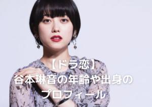 (りおん)谷本琳音の出身や年齢は?『ドラ恋』出演の女優&モデルのプロフィールを紹介