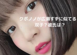 『ドラ恋』久保乃々花が広瀬すず似で可愛い!双子の姉や元カレの情報も公開!