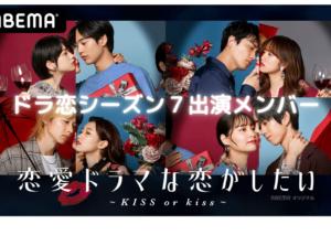 2021『ドラ恋』新シリーズ7のメンバー8人のプロフィールを紹介!