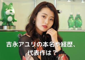 『ドラ恋』吉永アユリの本名や経歴は?代表作などのプロフィールも公開!
