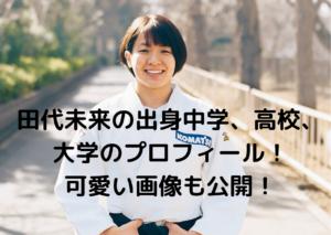 柔道|田代未来の出身中学や高校大学のプロフィール!可愛い画像も公開!
